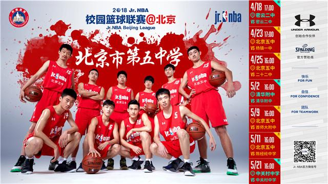 【赛程】一份值得你收藏的观赛指南,北京高中组赛程全解析!