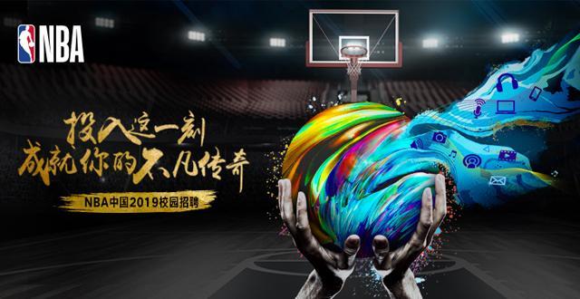 NBA中国2019校园招聘正式启动!投入这一刻,成就你的不凡传奇!