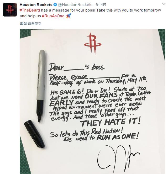 万众一心!哈登亲笔信邀请球迷G6提前到场