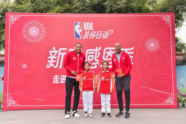 携手中国青基会 NBA关怀行动助力希望工程