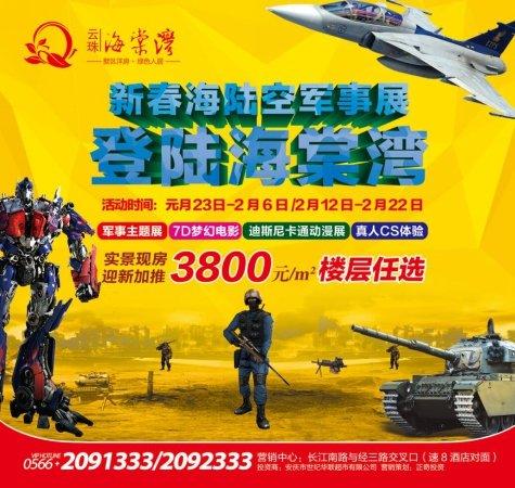 【云珠海棠湾】重磅消息!飞机、坦克、火箭登陆