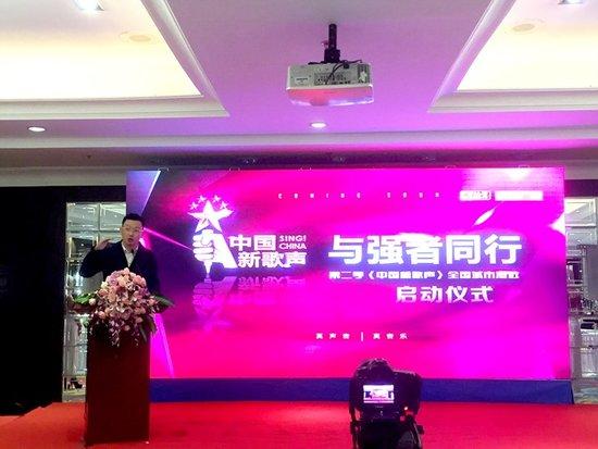 第二季《中国新歌声》全国城市海选启动仪式隆重举行