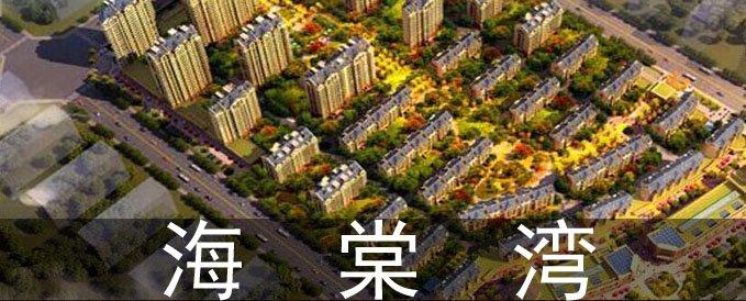 海棠湾住宅