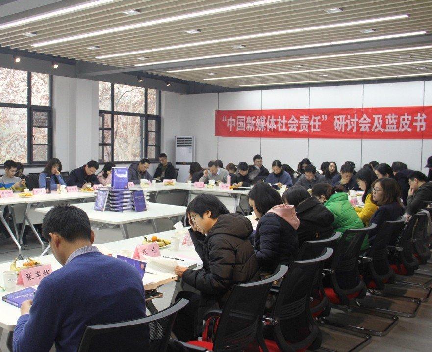 《中国新媒体社会责任研究报告(2018)》在汉发布