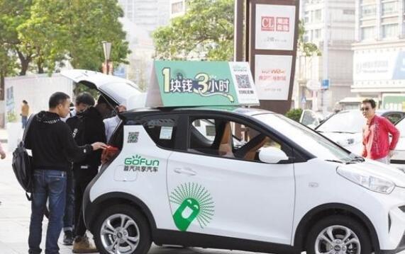 """共享汽车在东莞成""""抢手货"""" 费用比打车便宜"""