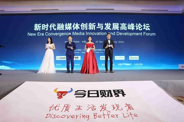 新时代融媒体创新与发展高峰论坛在京举办