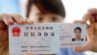公安部:7月1日在全国全面实施身份证异地受理