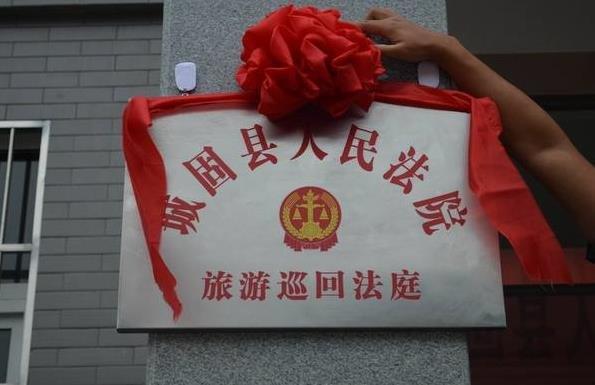 陕西城固设立旅游巡回法庭保障游客权益