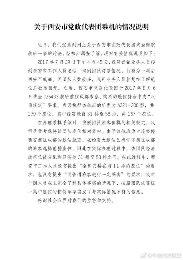 """南航回应""""为政府政务团安排前11排座位"""":不实信息"""