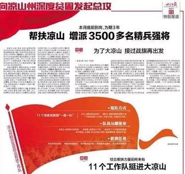 四川日报今天用4个整版,聚焦一项关乎凉山的大事业