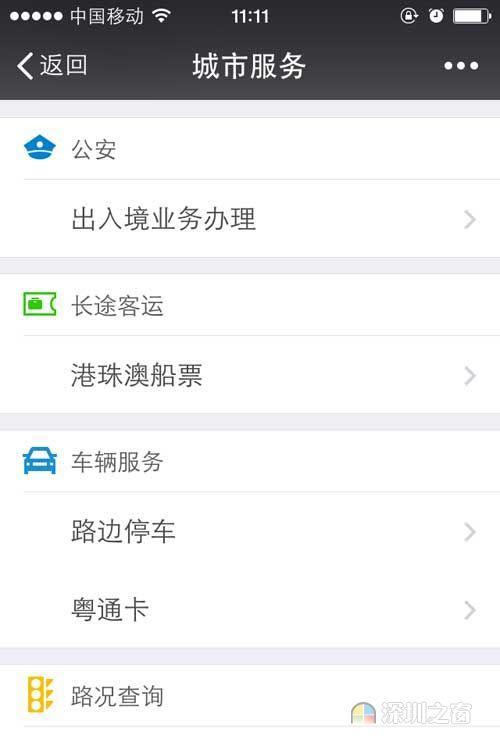 深圳港澳通行证续签可用微信城市服务预约了