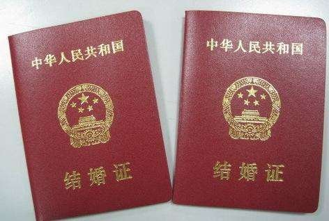北京市民政局首发公告 4张结婚证因骗补被撤销