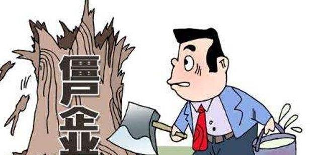 """河南安阳累计处置""""僵尸企业""""55家 安置职工2.8万人"""