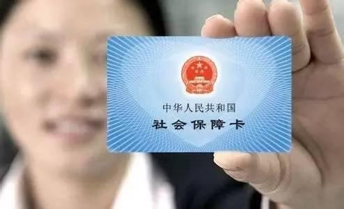 10人社保卡被停用3年:把卡借他人或冒用卡开药