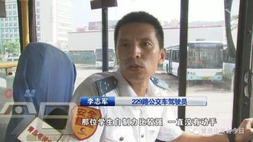 五旬大爷公交车上踢踹掌掴学生 因学生让座太慢