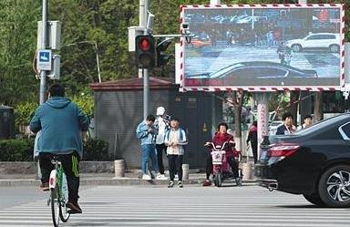 """北京市首套""""行人闯红灯抓拍系统""""通州上岗 路口大屏幕""""直播"""""""