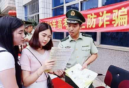 高考即将来临重庆警方发布常见招生诈骗陷阱