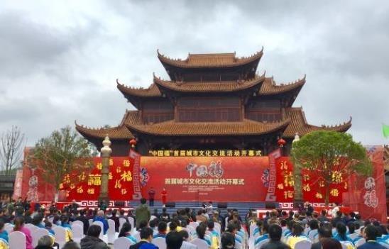 """""""中国福""""首届城市文化交流在贵州福泉举行"""
