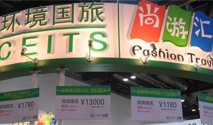 2017北京国际旅游博览会闭幕