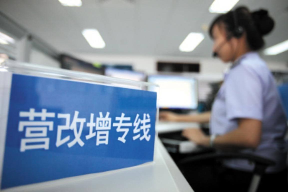 去年中国营改增减税超5000亿