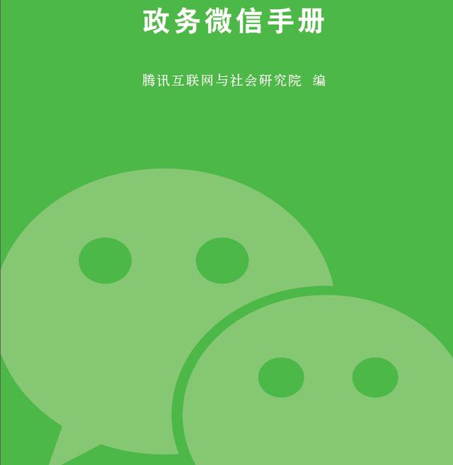 首版《政务微信手册》面世 助力打造服务型政府