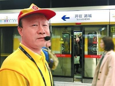 北京地铁站里的文明引导员:把服务用语编成顺口溜