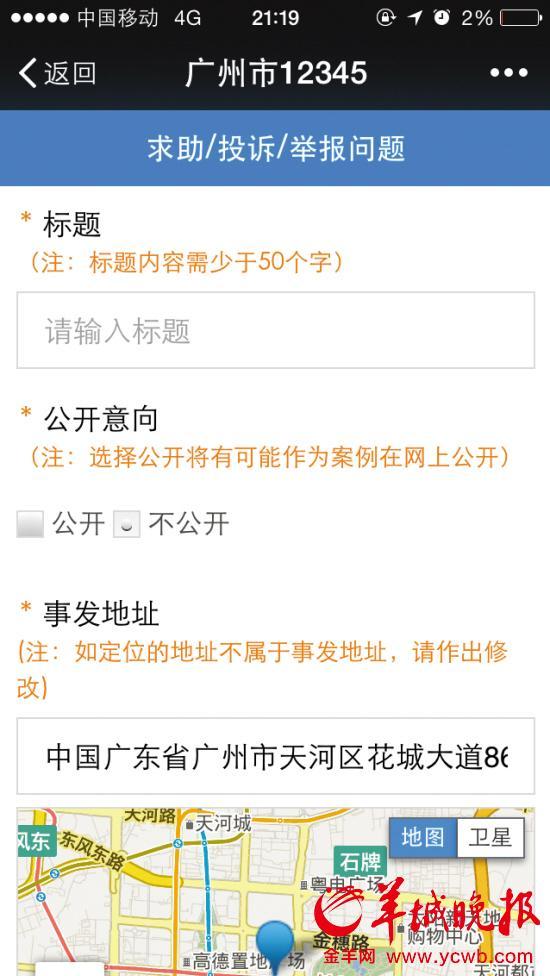 廣州政府服務熱線12345微信上線運行