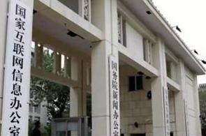 北京市网信办依法约谈360doc个人图书馆 责令全面整改