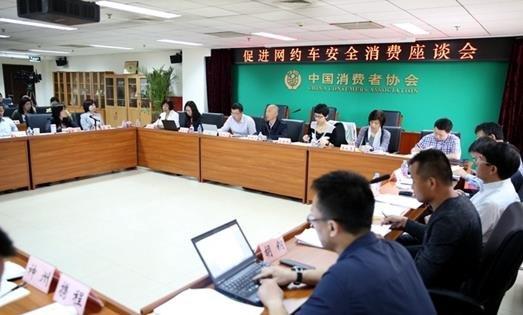 中消协:网约车司机有骚扰行为应纳入黑名单