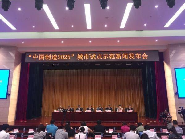 """首个""""中国制造2025""""试点城市花落宁波"""