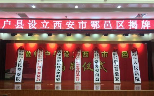 鄠邑区正式揭牌 成西安市第11个建制区