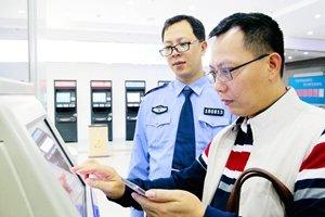 福州:身份证 自助办