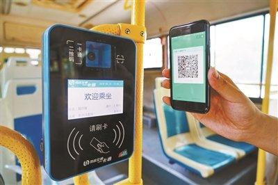 北京:今起微信扫码可乘公交车