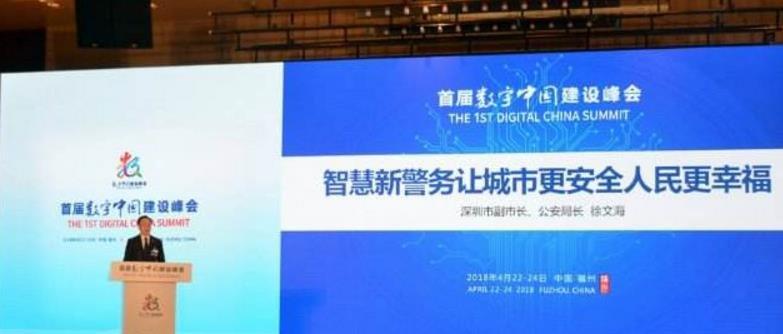 """深圳""""智慧警务""""打造社区治理新模式"""