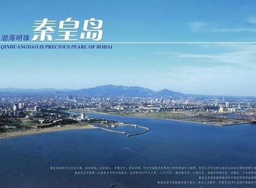 秦皇岛加快建设京津冀生态标兵城市