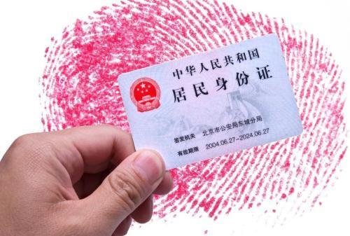 身份证换补领可自助办理 北京7个派出所设自助办理点