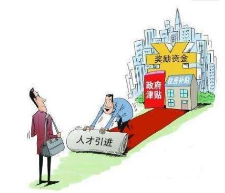 北京引进人才原则上不超45周岁