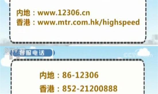 广深港高铁香港段9月23日正式运营