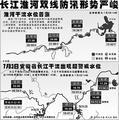 长江、淮河干流防汛趋紧 安徽省部署双线防汛作战(图)