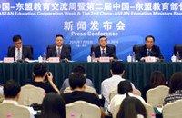 第九届中国东盟教育周8月1日开幕 70项活动全年不断