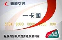 """长春""""轨道交通一卡通""""与北京等33个城市互联互通"""
