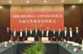 江西省联社与交通银行签署全面合作协议