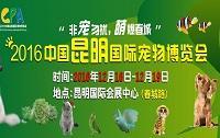 2016首届中国昆明国际宠物博览会开幕
