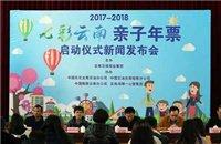 《七彩云南亲子年票》将于5月发行一票畅玩昆明周边百余个场馆