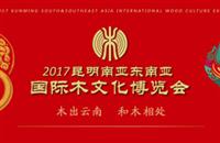 2017昆明南亚东南亚国际木文化博览会