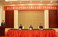 2017年第十八届中国(昆明)国际汽车博览会