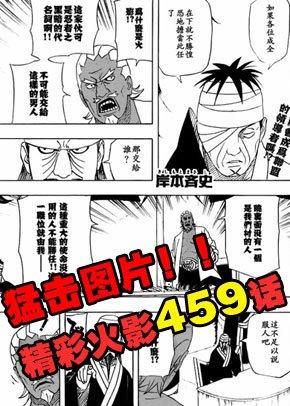 火影忍者]漫画459话-小樱的下载_火影决定v漫画漫画儿童安全图片