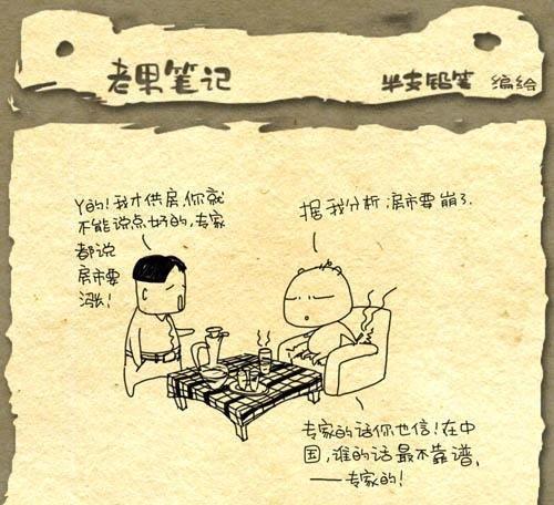 男人买房子前后的巨大经典区别 - YU QI - YUQI SPACE