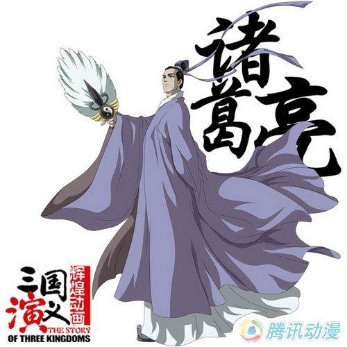 《三国演义》精彩人物介绍诸葛亮