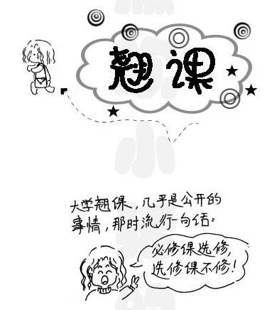 搞笑涂鸦--大学翘课囧事